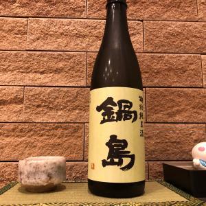 鍋島 特別純米 山田錦100%Ver.