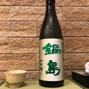鍋島 特別純米 山田錦100%Ver.定番化!?