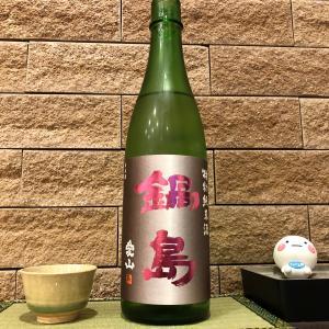 鍋島 特別純米酒 愛山