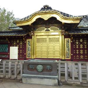 上野東照宮(御朱印)