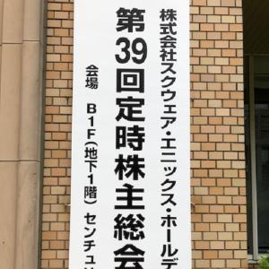 関東歴史探訪~スクウェア・エニックス株主総会から足を延ばしてPart2