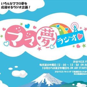 【本日ママ夢ラジオの日!!!】