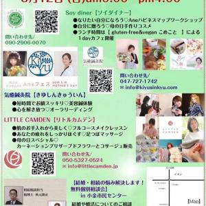 【ハピネスマップ講座~5/12Aneフェス開催のお知らせ♡】