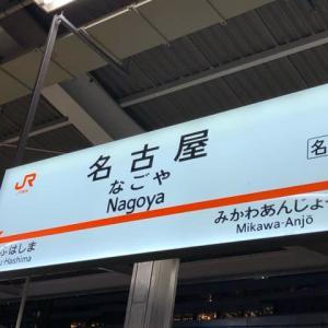 名古屋にて &  2019.11.17   今日はこんな日と占ってみた