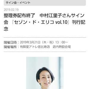 中村江里子さんのサイン会に行ってきました 2019年春