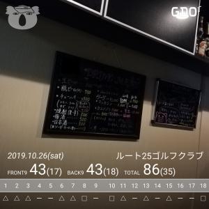 【ラウンド結果】ルート25ゴルフクラブ 2019/10/26