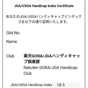 【2018/12】JGA/USGAハンディキャップインデックス