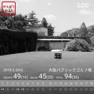 【ラウンド結果】大阪パブリックゴルフ場 2019/05/02