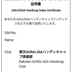 【2019/06】JGA/USGAハンディキャップインデックス
