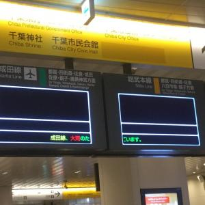 大雨と千葉駅での混乱
