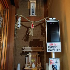 【コロナウイルス対策】庄や明大前店で、コロナ撃退神社に出会った