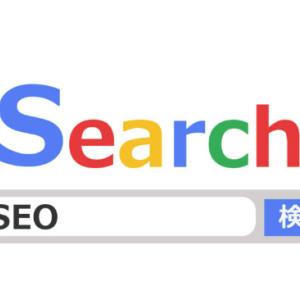 【Googleアルゴリズムアップデート2019】個人アフィリエイター爆死も一転、急上昇