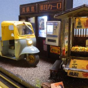 ダイハツミゼット1/32 妻の大好物のたこ焼きと自販機のアレを買いに 昭和情景ジオラマ