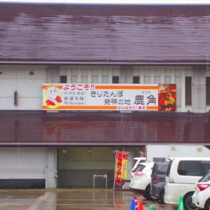 台風19号で道の駅・かづのに避難