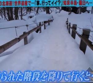 家、ついて行ってイイですか? 北海道羅臼温泉熊の湯