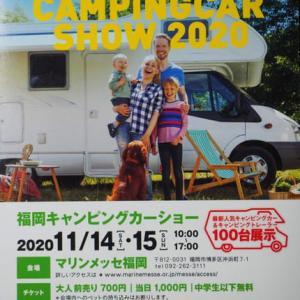 福岡キャンピングカーショー 2020
