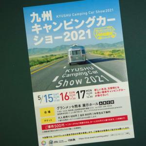 九州キャンピングカーショー2021
