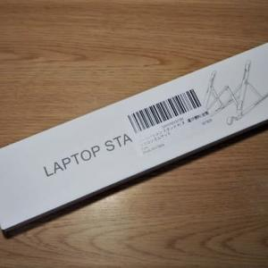 折りたたみ式のタブレットスタンドを購入