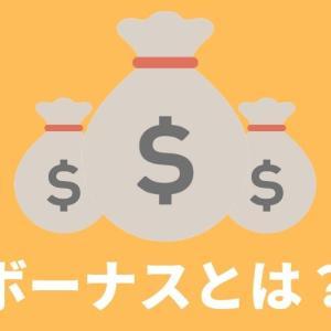 【悲報】冬ボーナス平均100万円近くで過去最高も、日本全国のサラリーマン20%近くが支給無しゼロ円の可能性。