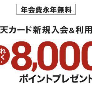 【締め切り迫る】楽天ポイント8,000円相当プレゼント!楽天カード新規入会&利用でもれなく全員に。