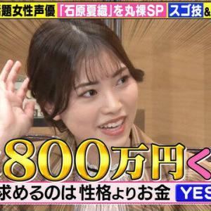 【人気声優】彼氏に求めるのは性格よりお金!付き合うなら年収800万円以上希望www