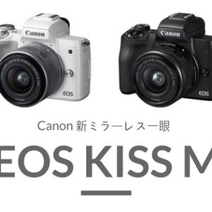 【朗報】ふるさと納税でキヤノンミラーレスカメラEOS Kiss Mなどの家電が続々復活へ!納税期限は12/31までなので、まだの人は急げ!!