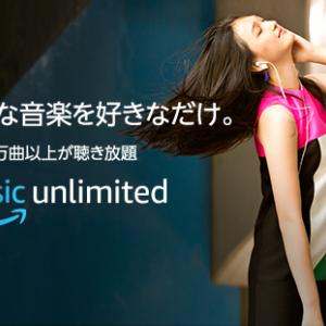 【期間限定】「4ヶ月99円」でAmazon Music Unlimitedが使える神キャンペーン開催中!!