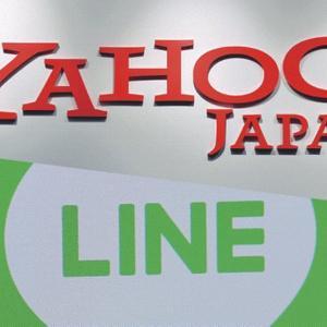 【悲報】Yahoo!とLINE「経営統合してGAFAやBATに対抗するぜ!」←これwwwwwwwwwwwww