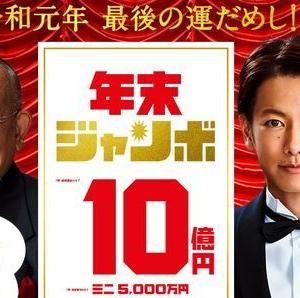 【祝】年末ジャンボ宝くじ発売!最もコスパよく億万円当てる最強方法はコレ→