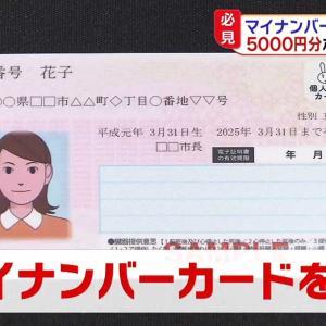 【朗報】国からタダで全員に5,000円が貰える激アツ政策決定!まだマイナンバーカード持ってない情弱いるの?www