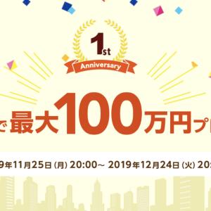 【100万円】1st Anniversary!CREALに投資申込で最大100万円プレゼント(๑•̀ㅂ•́)و✧!!