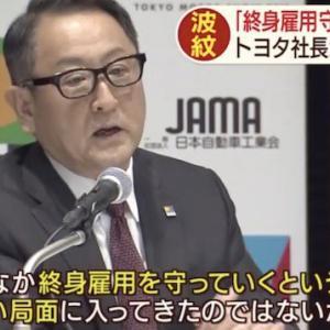 【ヤバイ】日本の大企業「終身雇用はムリなので、副業でなんとかしてください」