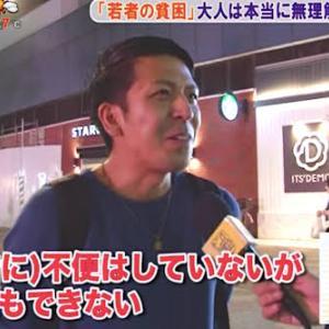 【日本終了】20代後半の独身男性、年収中央値がガチで低くて結婚どころかひとりで暮らすだけで精一杯・・・