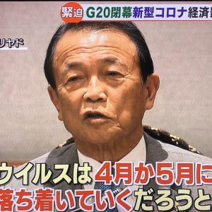 【朗報】株は5月に爆上がりか!?麻生太郎「新型コロナウイルスは5月に落ち着く」