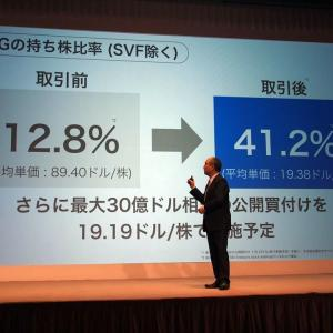 【SBG】借金して株を買う孫正義、前代未聞1.3兆円の大赤字見通しで倒産不可避。