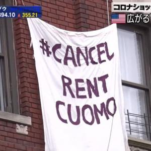 【大家悲報】アメリカで家賃ストライキが拡大!不動産運営は不労所得ではなく完全労働。