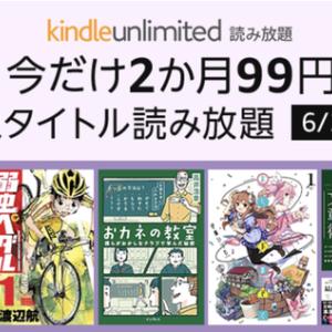 【6/28まで】「2ヶ月99円」でAmazon Kindle Unlimitedが使える神キャンペーン開催中!!