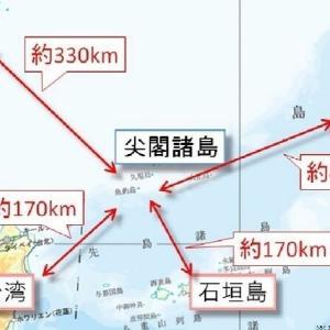 【カネの魔力】なぜ親日国台湾が日本固有の領土「尖閣諸島」の領有権を主張するのか。