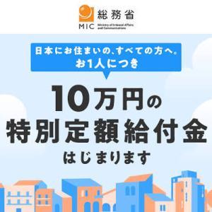 【大草原】10万円給付してもインフレになるどころか円高でデフレになった件wwww