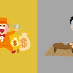 【真実】最新の研究結果「格差の拡大と共にお金と幸福の関係が以前より強くなっている」←まだ人生お金じゃないと言ってる人いるの・・・