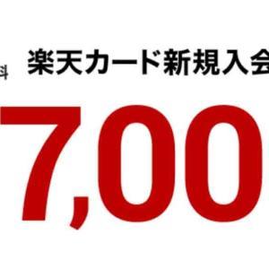 【9月23日まで】完全無料で楽天ポイント7,000円相当プレゼント!楽天カード新規入会&利用でもれなく全員に。
