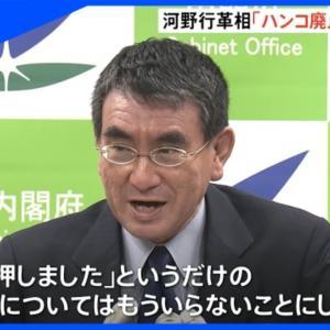 【老害】ハンコ屋さん、河野太郎にぶちギレ「ハンコがあったから日本は発展してきたんでしょうが!」