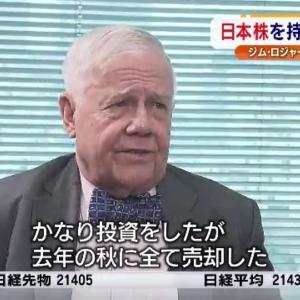 【悲報】大物投資家さん「安倍辞任を期に日本株ETFを買い増しした!黒田総裁が買うから私も買う」