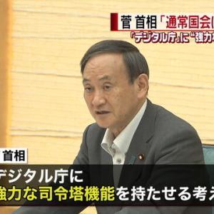 【絶望】デジタル化推進本部、ガチでヤバすぎる!日本の将来性はゼロと早速確定。