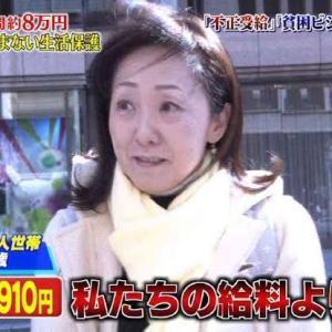 【悲報】生活保護者「4人で月30万円じゃ生きていけない!国は弱い者いじめやめて〜😂」
