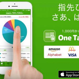 【重要】1,000円でGAFAの株主になろう!24時間いつでもどこでも米国株が買えるOne Tap BUYが最強すぎる