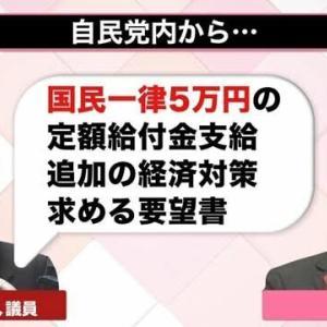 【正論】ひろゆき氏、麻生財務相の「10万円給付分だけ貯金増えた」発言を一刀両断! 「庶民は10万円をこう使うから…」
