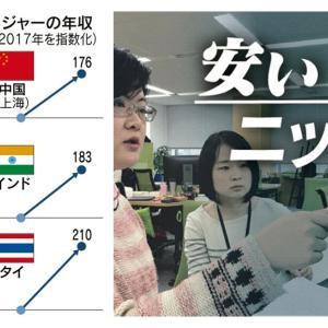 【ブラック日本】ドイツ在住の40代女性に日本企業から転職勧誘→提示された給料がとんでもなかったwwwwww