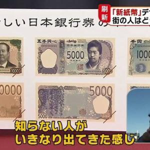 【クソ】新紙幣がマジでゴミ過ぎる!デザイン性ゼロ、不潔でコロナ時代には不適合で現金はオワコンへ…