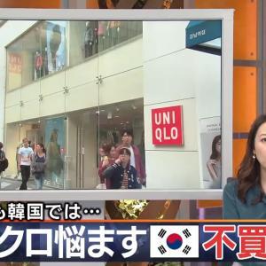 【朗報】ユニクロ、韓国店舗の閉店ラッシュで史上最高水準を回復!柳井正会長「・・・解せない」